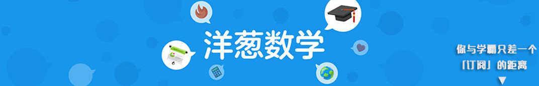 洋葱数学 banner