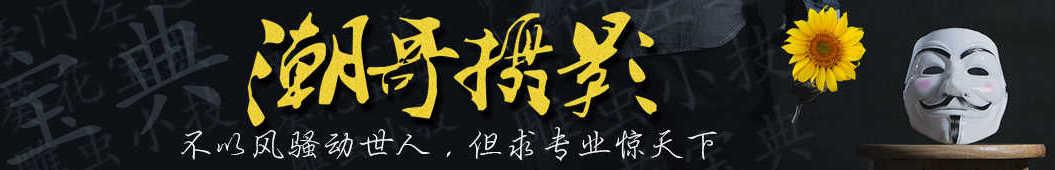潮哥摄影 banner