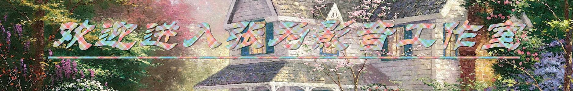 张为工作室 banner