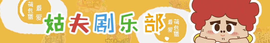 何仙姑夫剧乐部 banner