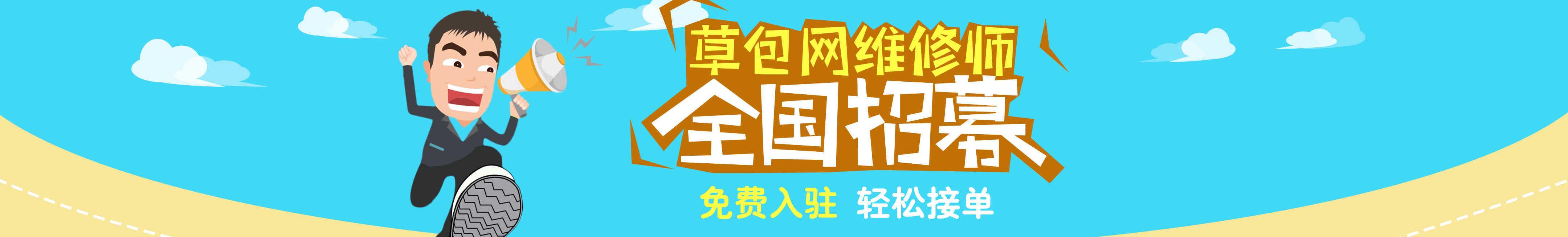 草包网手机维修视频教程 banner