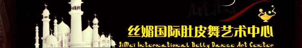 丝媚国际肚皮舞 banner