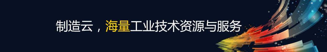制造云 banner