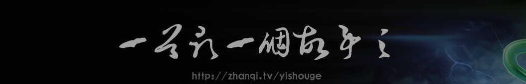 国服第一炼金一首歌 banner