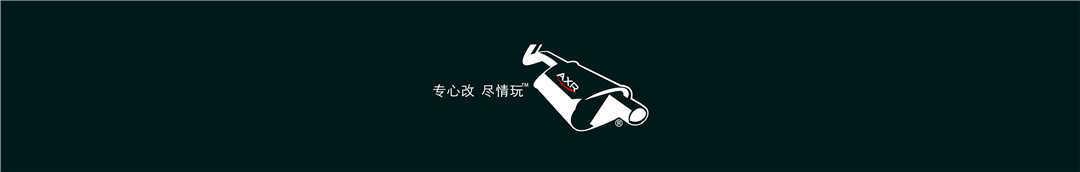 AXR-排气改装 banner