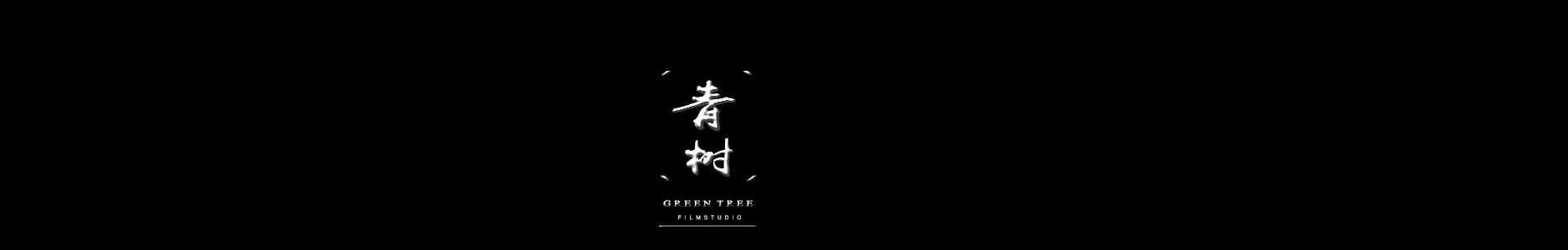 青树制片婚礼电影 banner