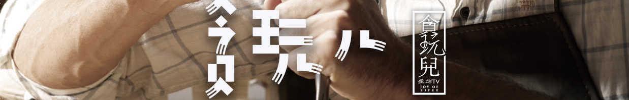 贪玩视频 banner
