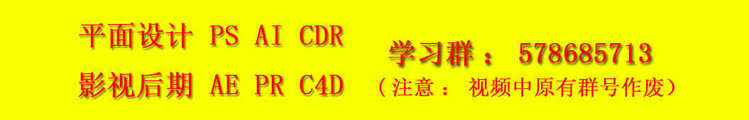 PS-AE-CDR基础教程 banner