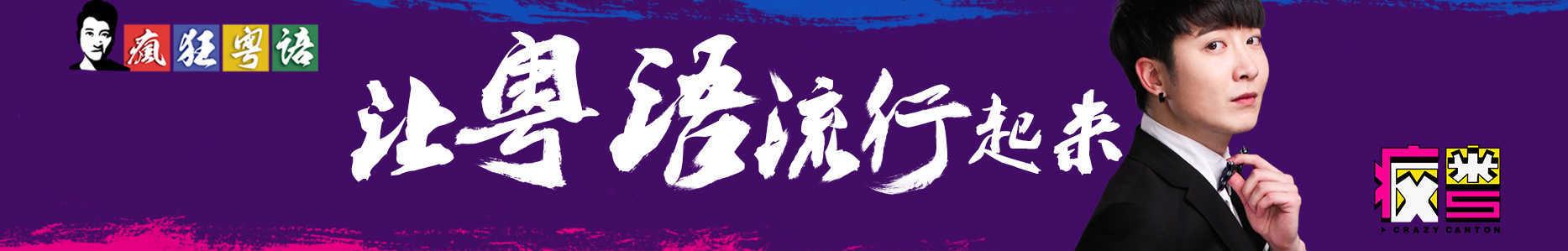 疯粤crazycanton banner