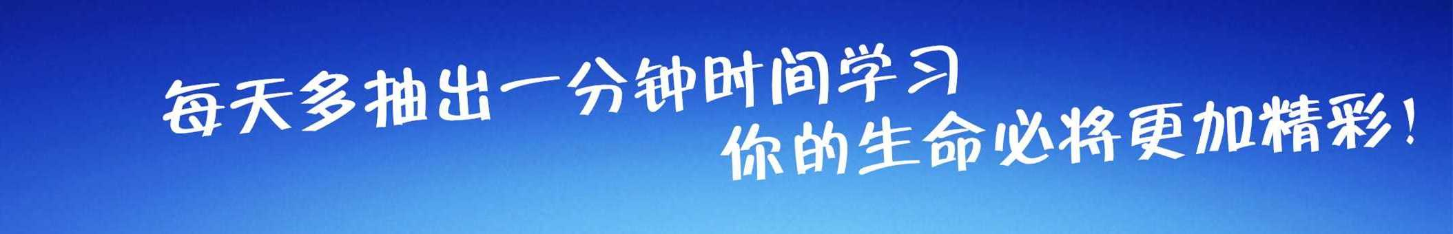 逐梦课堂 banner