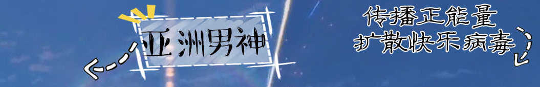 亚洲男神天策LoL banner