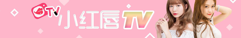 小红唇APP banner