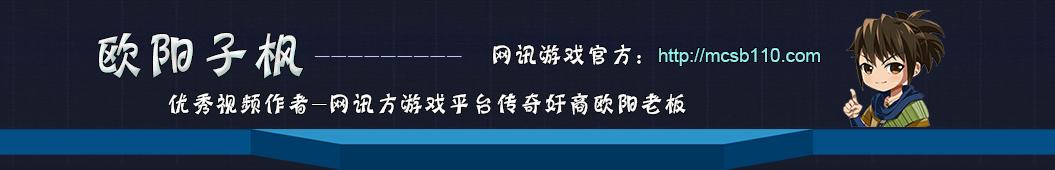 爱搞事的欧阳子枫锅锅 banner