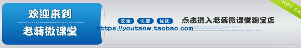 老蒋微课堂 banner