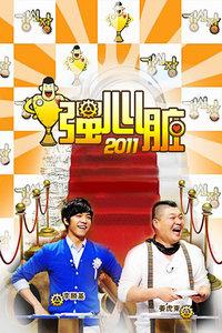 强心脏2011