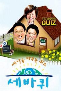 改变世界的问答2012