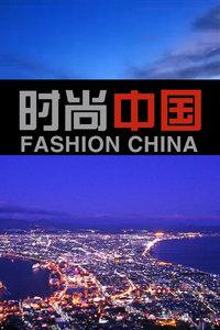时尚中国2013