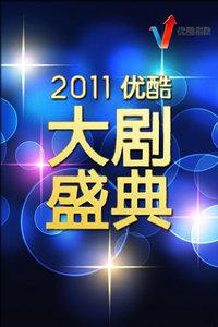 优酷大剧盛典2011优酷指数夏季盘点