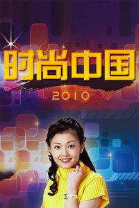 时尚中国2010