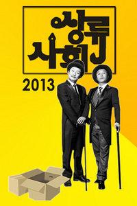 李秀根和金炳万的上流社会2013