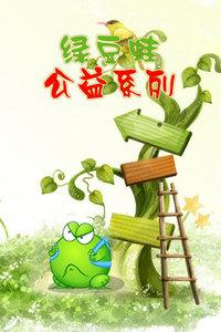 綠豆蛙公益系列