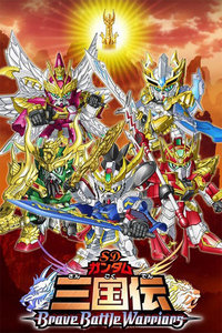SD敢达三国传 Brave Battle Warriors
