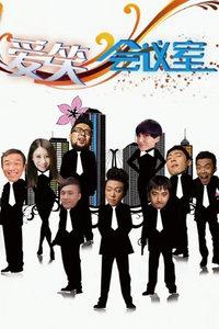 爱笑会议室2013