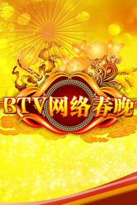 BTV网络春晚2012
