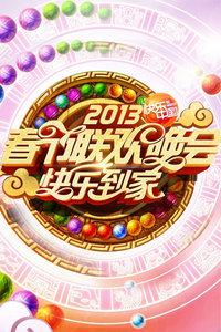 湖南卫视春节联欢晚会2013
