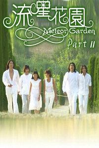 流星花园第二部