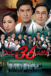OnCall36小时Ⅱ