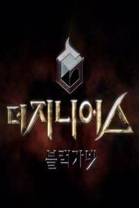 TheGenius:黑色石榴石第三季