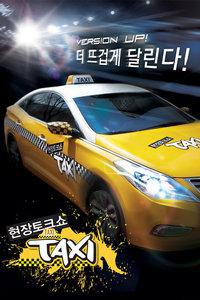 现场脱口秀Taxi2015