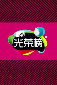 光荣榜2015
