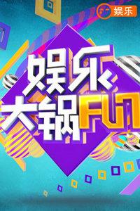 娱乐大锅FUN2015