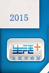 生活+家庭攻略版2015
