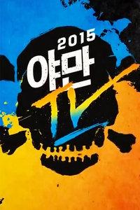 YaManTV2015