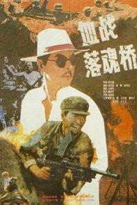 战争1991