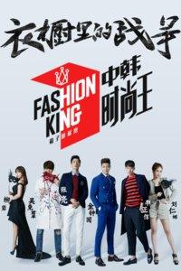 中韩时尚王·箱子的秘密第三季