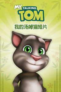 我的湯姆貓短片