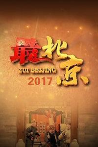 最北京 2017