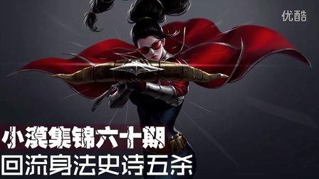 小漠解说集锦:史诗级薇恩回流身法秀五杀!的照片