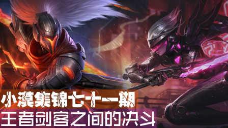 小漠解说集锦:韩服王者剑客之间的决斗!的照片