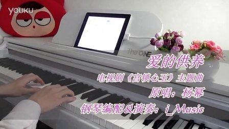 【电钢琴】杨幂《爱的供养》