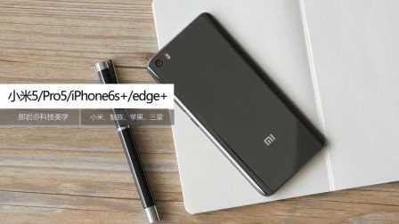「科技美学」小米5测评(下)魅族pro5/iPhone6s Plus/S7 edge对比
