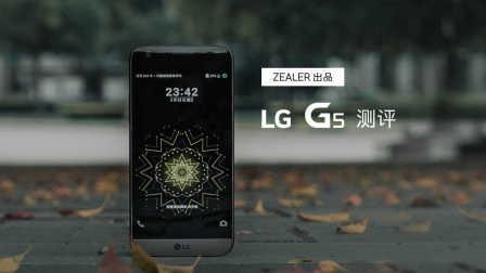 「ZEALER 出品」LG G5 测评