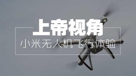 「上帝视角」小米无人机飞行评测-与大疆定位不同@爱玩客iVankr