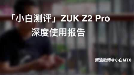 「小白测评」ZUK Z2Pro深度使用报告
