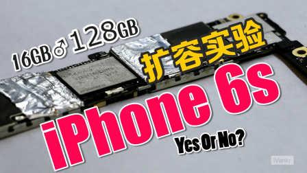 [玩·酷]iPhone 6s 16GB升级128GB实测:究竟能否成功?