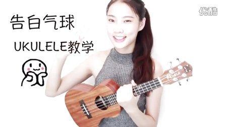 告白气球-周杰伦-阿澜尤克里里ukulele教学